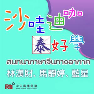 社群-1040x1040央廣-泰語華語教學.png